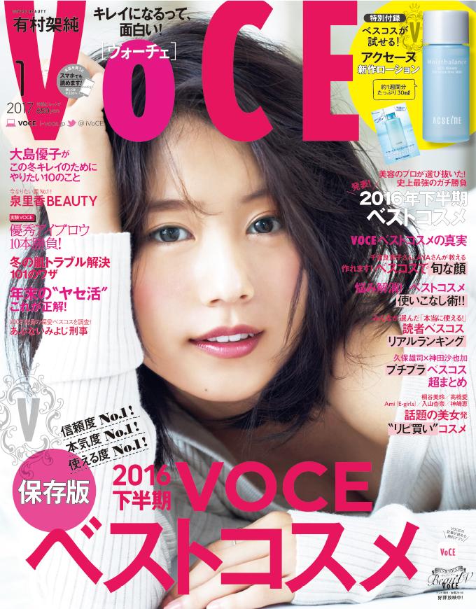 20161122_voce_cover